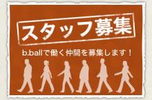 スタッフ募集 b.Ballで働く仲間を募集します!